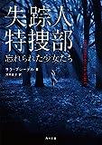 失踪人特捜部 忘れられた少女たち (角川文庫)