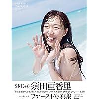 【Amazon.co.jp限定】須田亜香里写真集 可愛くなる方法 Amazon限定カバーVer.