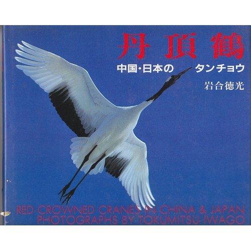 丹頂鶴―中国・日本のタンチョウ