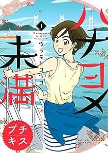 ハナヨメ未満 プチキス(1) (Kissコミックス)
