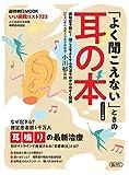 「よく聞こえない」ときの耳の本 2020年版 (週刊朝日ムック)