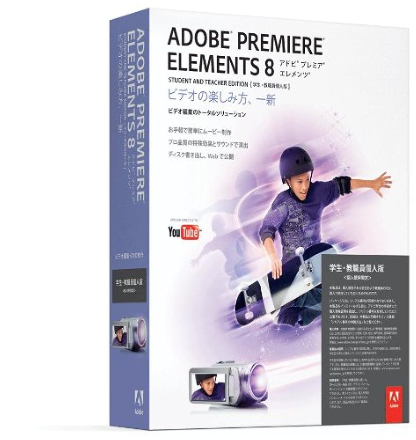 本当にかもめ誓約学生?教職員個人版 Adobe Premiere Elements 8 日本語版 Windows版 (要シリアル番号申請)