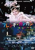 フレンチ・カンカン [DVD] 画像