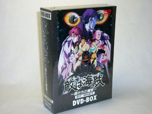敵は海賊 DVD-BOX