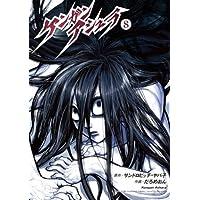 ケンガンアシュラ(8) (裏少年サンデーコミックス)