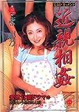チャンネル/近親相姦(3) 紫彩乃 [DVD]
