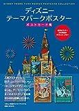ディズニー テーマパークポスター ポストカード集 画像
