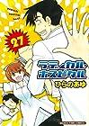 ラディカル・ホスピタル 第27巻