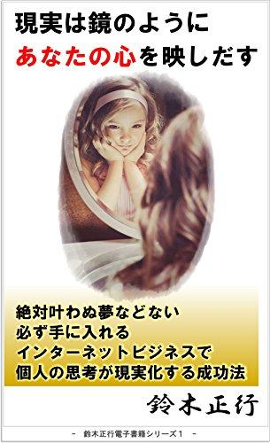 現実は鏡のようにあなたの心を映...