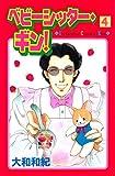 ベビーシッター・ギン!(4) (Kissコミックス)