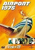 エアポート'75【ベスト・ライブラリー 1500円:アクション映画特集】 [DVD]