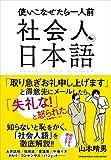 社会人の日本語