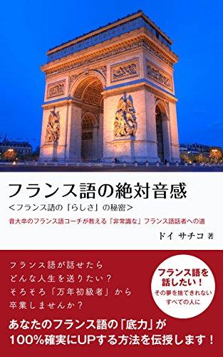 フランス語の絶対音感: 音大卒のフランス語コーチが教える「非常識な」フランス語話者への道