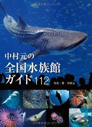 中村元の全国水族館ガイド112の詳細を見る