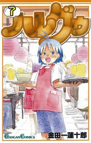 ハレグゥ 7 (ガンガンコミックス)の詳細を見る