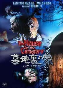 墓地裏の家 -デジタルリマスター版- [DVD]