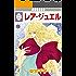 レア・ジュエル(11) (冬水社・いち*ラキコミックス)