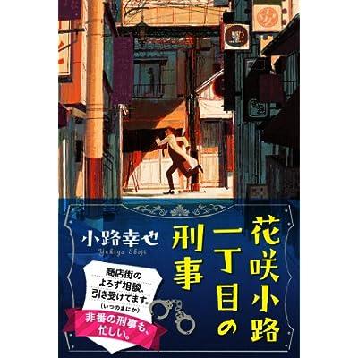 花咲小路一丁目の刑事 (一般書)