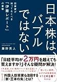 日本株は、バブルではない―――投資家が知っておくべき「伊藤レポート」の衝撃