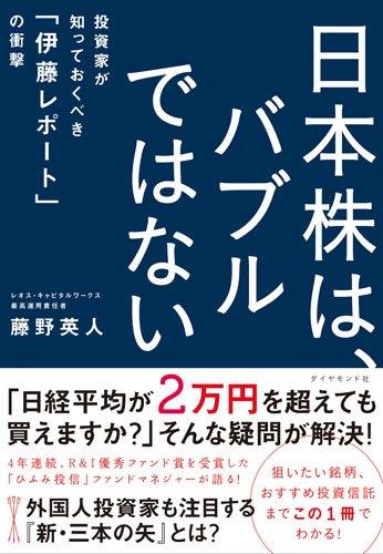 日本株は、バブルではない―――投資家が知っておくべき「伊藤レポート」の衝撃の詳細を見る