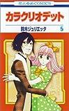 カラクリオデット 第5巻 (花とゆめCOMICS)