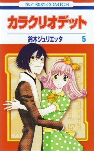 カラクリオデット 第5巻 (花とゆめCOMICS)の詳細を見る
