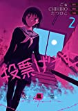 投票げぇむ あなたに黒き一票を(2) (ビッグガンガンコミックス)