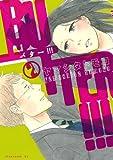 BUTTER!!!(2) (アフタヌーンKC)