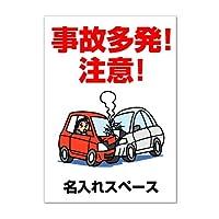 【注意/看板】 注意喚起 (名入無料) 事故多発 注意 長期利用可能 04 (B2サイズ)