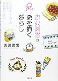 吉沢深雪の絵を描く暮らし (講談社の実用BOOK)