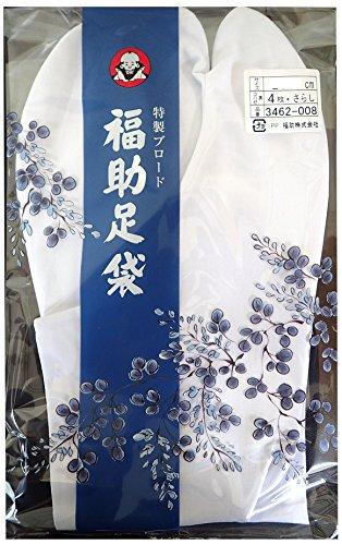 (福助) 白足袋 3462-008 特製ブロード 4枚こはぜ さらし裏 (23.0)