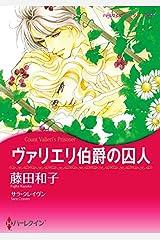 ヴァリエリ伯爵の囚人【あとがき付き】 (ハーレクインコミックス) Kindle版