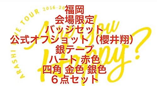 嵐 LIVETOUR Are you Happy?2016 【福岡】会場限定 バッジセット+公式オフショット(櫻井翔)+銀テープ +ハート(赤色)+四角 (金色 銀色)6点セット