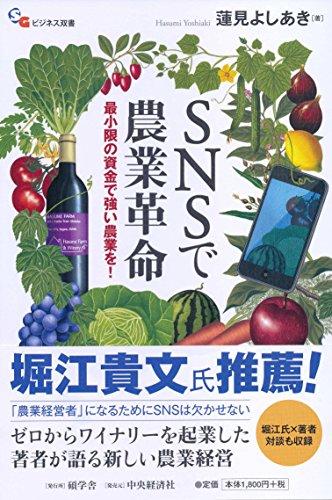 SNSで農業革命 (碩学舎ビジネス双書)