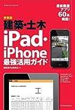 新装版 建築・土木iPad・iPhone最強活用ガイド (エクスナレッジムック)