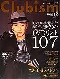 Clubism (クラビズム) 2008年 12月号 [雑誌]