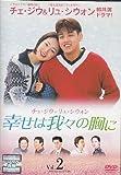 幸せは我々の胸に Vol.2 [DVD]