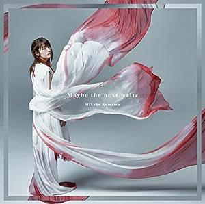 Maybe the next waltz (初回限定盤)(CD+DVD)
