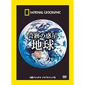 DVD 奇跡の惑星 地球