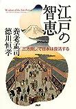 江戸の智恵 「三方良し」で日本は復活する