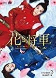 [DVD]花と将軍~Oh My General~ DVD-BOX3