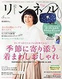 リンネル 2014年 05月号 [雑誌]