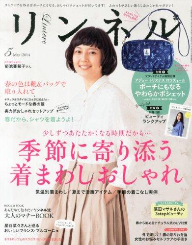 リンネル 2014年 05月号 [雑誌]の詳細を見る