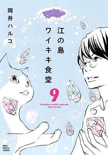 江の島ワイキキ食堂  9巻 (ねこぱんちコミックス)の詳細を見る