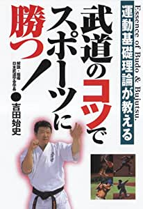 武道のコツでスポーツに勝つ! [DVD]
