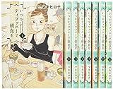 いつかティファニーで朝食を コミック 1-8巻セット (BUNCH COMICS)