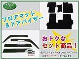 D.Iプランニング カー フロアマット & サイドバイザー セット 【 タント シフォン 600系 】 【 4WD用 】 【 DX黒 】