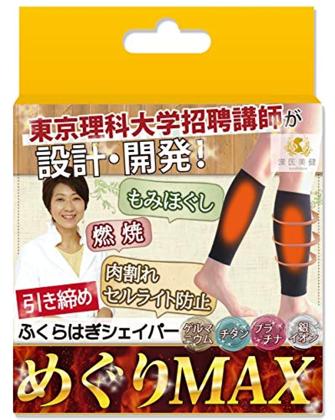 収束する反対バナナ漢医美健 めぐりMAX ふくらはぎシェイパー 引き締め 東京理科大学招聘講師が設計・開発