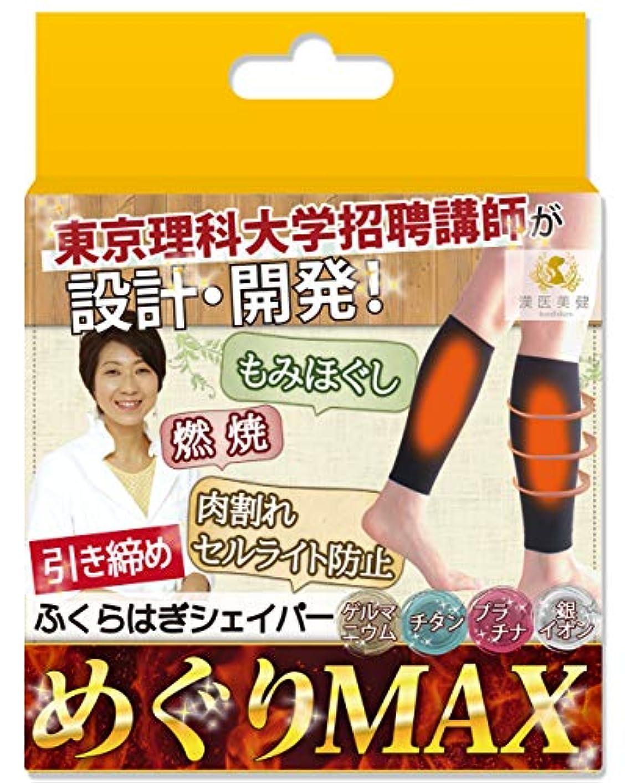 漢医美健 めぐりMAX ふくらはぎシェイパー 引き締め 東京理科大学招聘講師が設計・開発