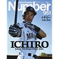 Number(ナンバー)951号 ICHIRO BACK TO MARINERS 2018